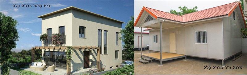 הקמת בית פרטי בבניה קלה