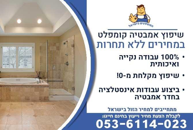 שיפוץ חדרי אמבטיה קומפלט