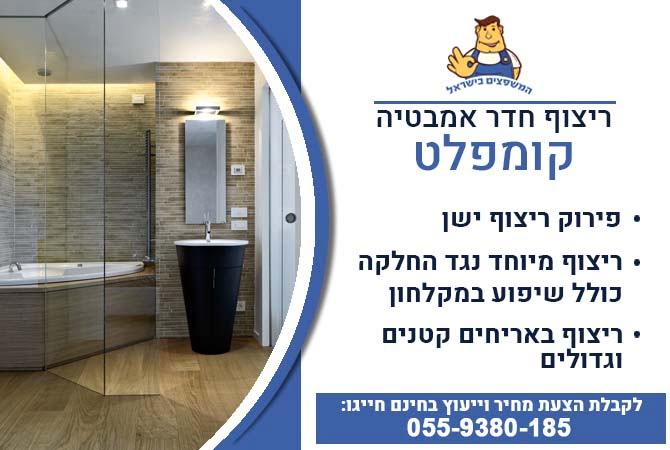 ריצוף חדר אמבטיה קטן או גדול
